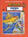 東浮西沈:浮力的秘密