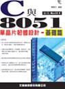 8051單晶片之C語言開發環境實務與設計:實現網路化的構思