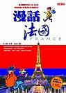 漫話法國 = France