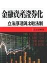 金融資產證券化:立法原理與比較法制