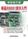 8051專題製作入門,專題製作篇