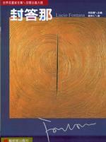 封答那 =Lucio Fontana :空間主義大師