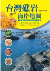 台灣礁岩海岸地圖