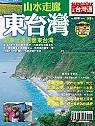 山水走廊東台灣