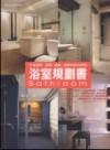 浴室規劃書 : 打造實用 美觀 機能 創意的衛浴空間