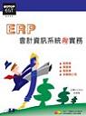 ERP會計資訊系統與實務