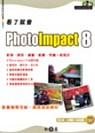 看了就會:PhotoImpact 8