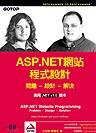 ASP.NET網站程式設計:問題.設計.解決
