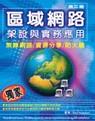 區域網路架設與實務應用第三版 : 無線網路/資源分享/防火牆