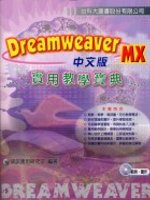 DreamWeaver MX實用教學寶典