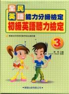 全民英語能力分級檢定:初級英語聽力檢定