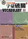 全民英檢字彙破關Vocabulary II :  中高級 = Master GEPT Vocabulary: High-intermediate /