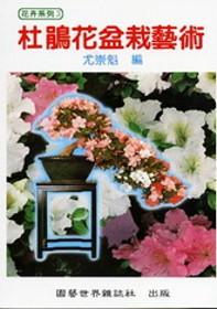 杜鵑花盆栽藝術 /