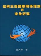 建構主義國際關係理論與安全研究