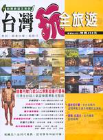 臺灣玩全旅遊:放假!跟著臺灣一起旅行