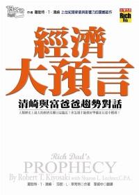 經濟大預言:清崎與富爸爸趨勢對話