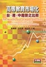 高等教育市場化 :  台、港、中趨勢之比較 = The marketization of higher education : a comparative study of Taiwan, Hong Kongand China /
