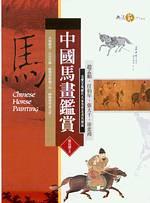 中國馬畫鑑賞 : Chinese horse painting