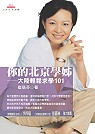 你的北京學姊:大陸求學101