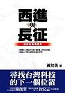 西進與長征 :  兩岸的數碼戰爭 /