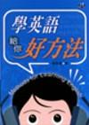 學英語給你好方法 /