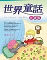 世界童話伴讀書
