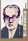 清廷臺灣棄留之議:臺灣史論