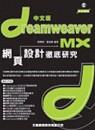 Dreamweaver MX中文版網頁設計徹底研究