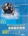 Rhinoceros V1.0造型設計範例
