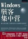Windows駭客集中營