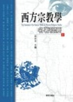 西方宗教學名著提要 =  The summary of the famous works on western religious studies /