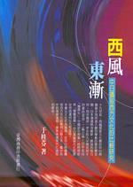 西風東漸:中日攝取西方文化的比較研究