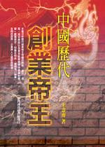 中國歷代創業帝王