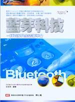 藍芽科技:打造現代生活新革命