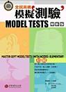 全民英檢模擬測驗(解析版). elementary : 初級 = Master GEPT model tests(with notes)