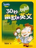 30秒幽默學英文
