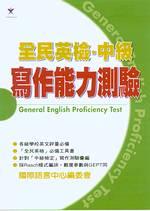 全民英檢 : 中級寫作能力測驗 = General English proficiency test