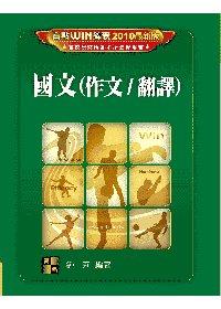 國文(作文/翻譯)(研究所考試...