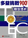 多益挑戰900 : 題型透析 = TOEIC Success 900 : Question Guide