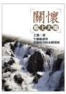 關懷鄉土大地 :  生態維護與資源保育永績發展 /
