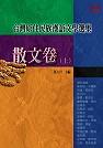 台灣原住民族漢語文學選集 : 散文卷