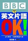 英文片語OK! /
