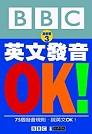 英文發音OK!.