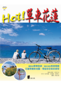 Hot!單車花蓮