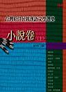 臺灣原住民族漢語文學選集 : 小說卷