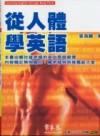 從人體學英語