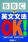 英文文法OK!,基礎書