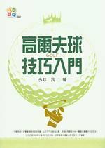 高爾夫球技巧入門