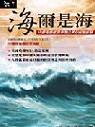 海爾是海:中國電器龍頭海爾企業的經營智慧