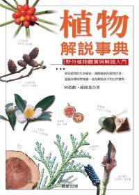 植物解說事典